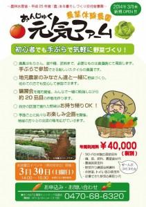 Genki_farm__1211x300